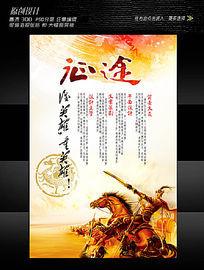 游戏招聘海报设计