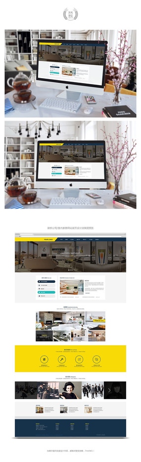 室内设计网站网页