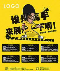 公司招聘展架海报设计PSD素材下载