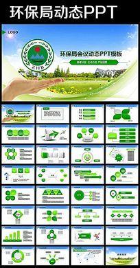环保标志空气质量污染治理公益PPT