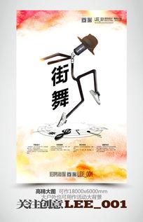 街舞招聘海报模版