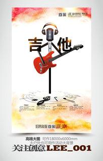吉他招聘海报模版