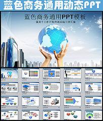 蓝色科技商务通用动态PPT模板