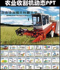 农业现代化收割机新农村农机PPT模板