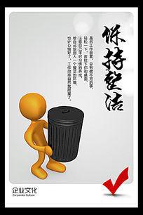 企业文化之保持整洁