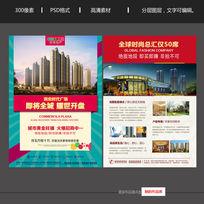 商业地产开盘单页设计