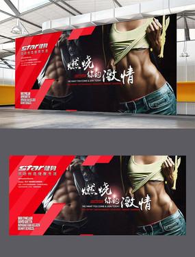 健身房宣传单页