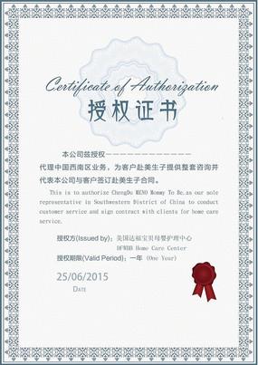 授权加盟证书模板