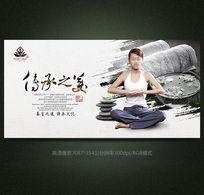 瑜伽水墨中国风海报设计