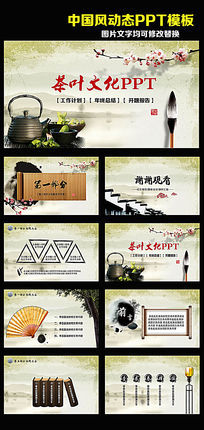 中国茶艺文化动态PPT模板
