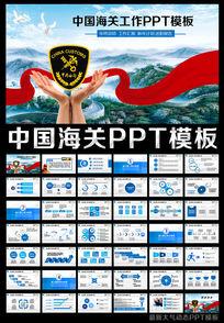 中国海关海警海监边防检查报告总结PPT