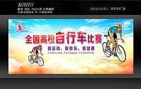 自行车大赛展板设计
