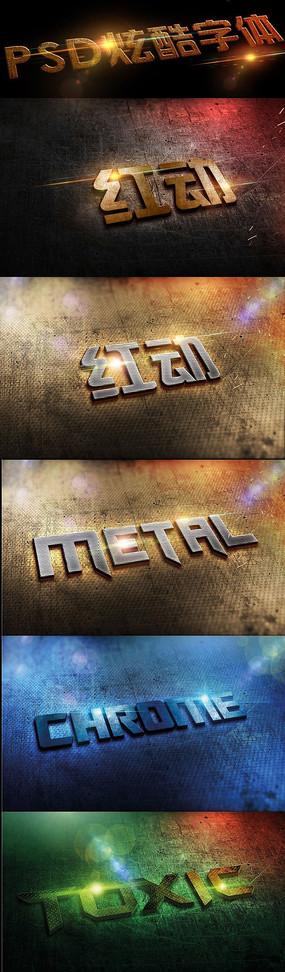 3D炫酷金属字体样式智能