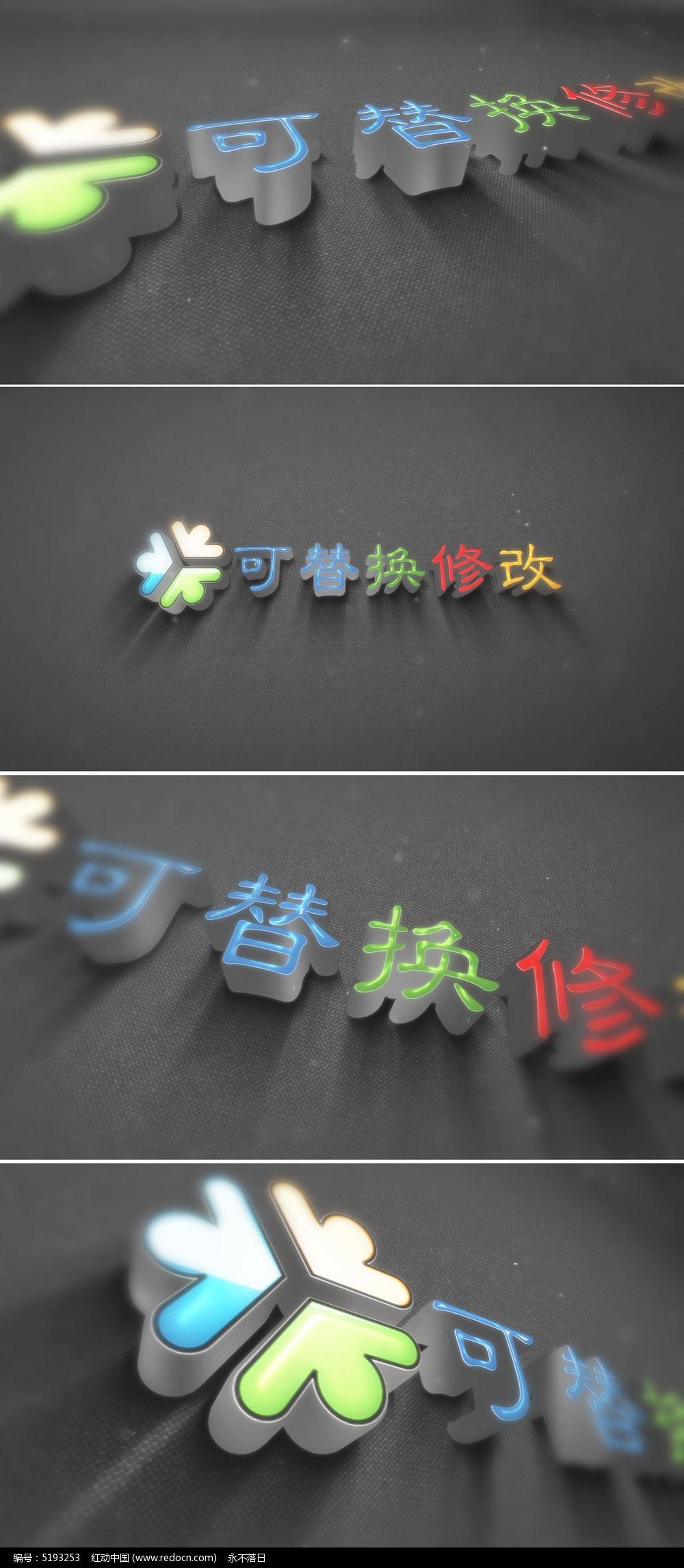 3D立体logo演绎ae模版