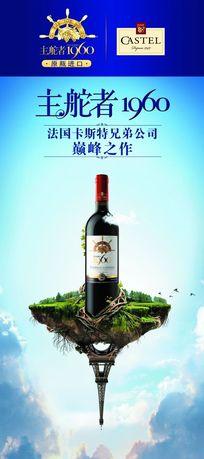 法国葡萄酒psd创意广告