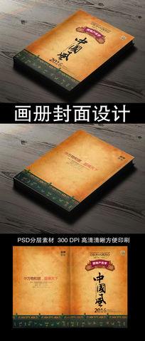 高端大气中国风企业画册