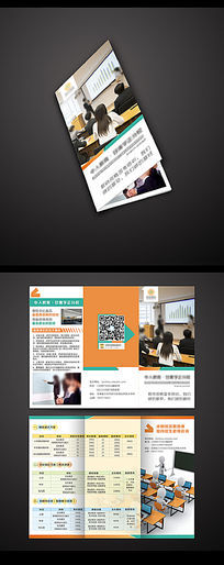 教育培训宣传折页设计