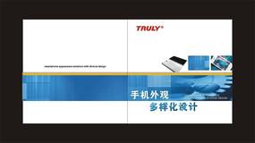 数码科技产品封面封底设计模板