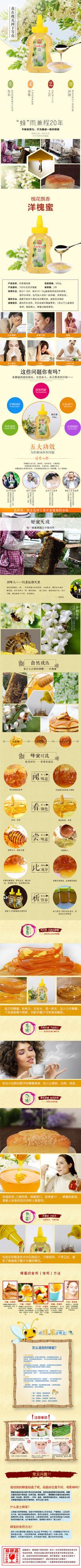 淘宝蜂蜜淘宝详情页