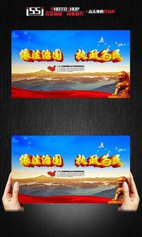 依法治国法制宣传日海报设计