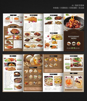 菜单折页设计