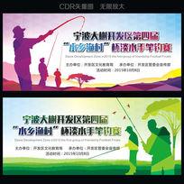 钓鱼比赛海报设计
