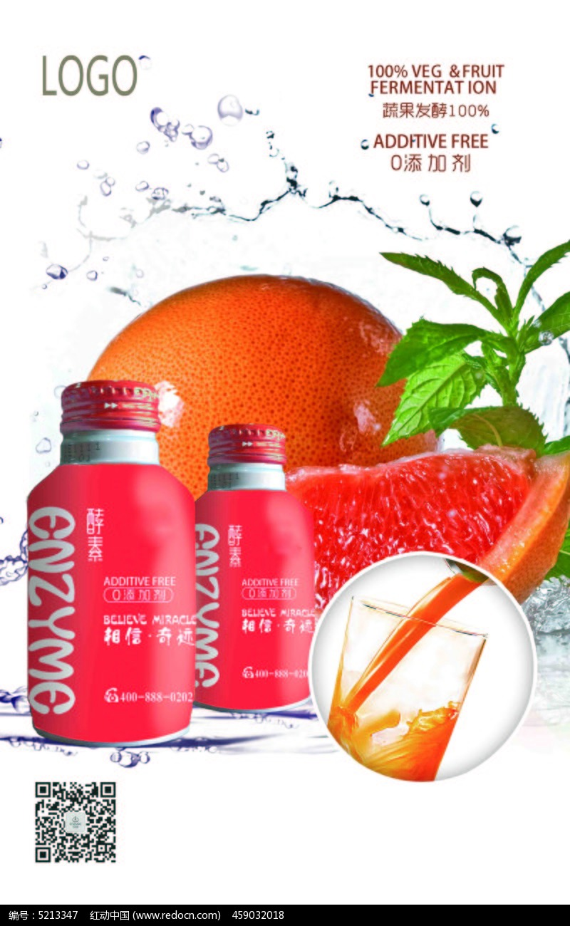 红心柚酵素海报设计图片