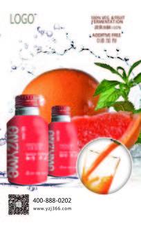 红心柚酵素海报设计