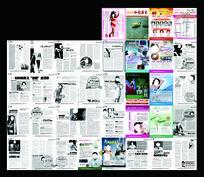 婚育与健康杂志cdr模板