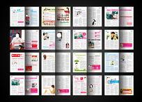 女性健康知识杂志cdr模板