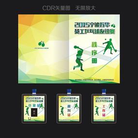 乒乓球赛封面设计
