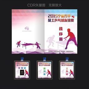 乒乓球赛秩序册封面设计