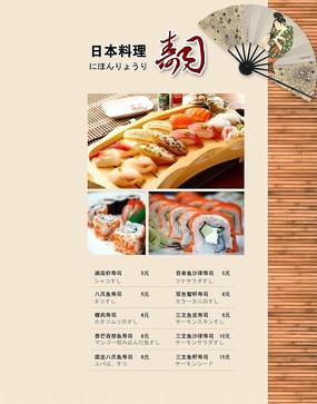 寿司菜单设计