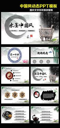 水墨中國風之中國傳統文化動態PPT模板