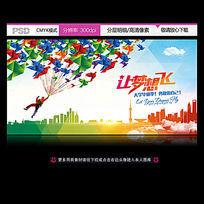 五四青年节让梦想飞公益宣传广告设计