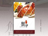 阳澄湖大闸蟹广告海报设计