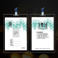 医疗美容机构创意工作证设计