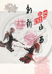 中国梦创新山西海报设计