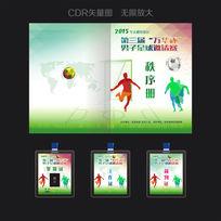 足球赛秩序册封面设计