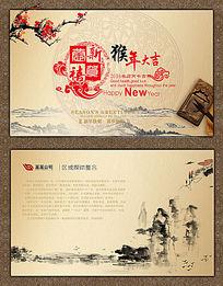 2016猴年中国风新年快乐祝福语