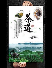 茶道文化宣传广告背景设计