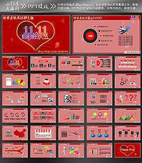 动态红色双十一活动PPT背景图