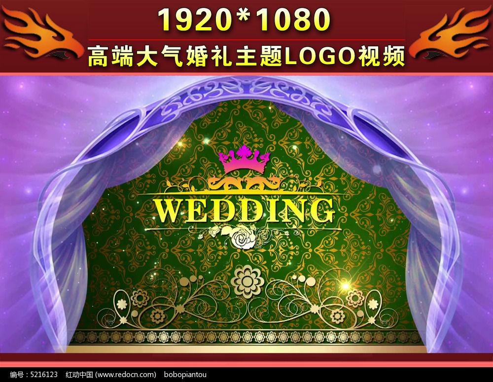 高端婚礼LED大屏幕视频图片