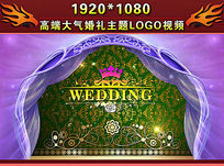 高端婚礼LED大屏幕视频