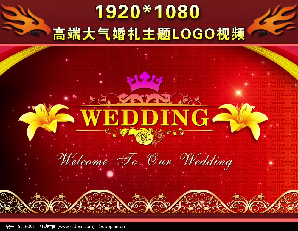 高端婚礼LOGO主题LED大屏幕视频图片