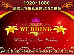 高端婚礼LOGO主题LED大屏幕视频