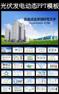 光伏发电太阳能科技能源光电科技PPT