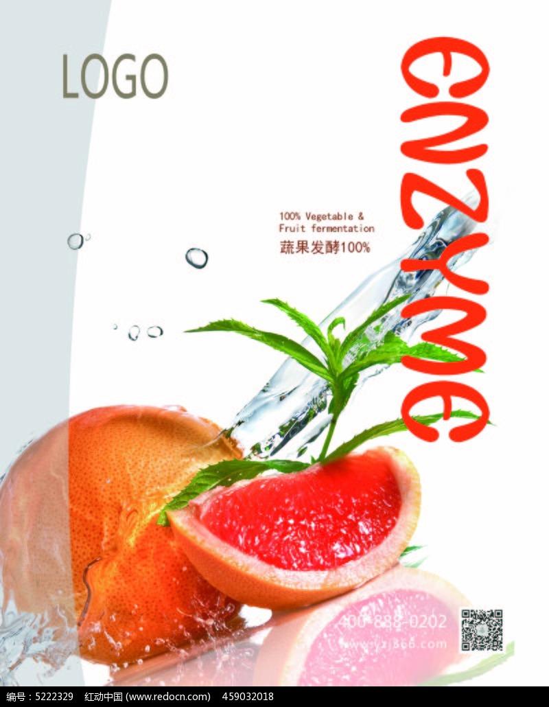 红心柚酵素创意海报图片