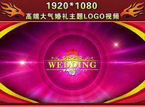 婚礼LOGO婚庆LED大屏幕