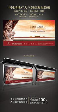 龙柱屋檐中国风地产广告